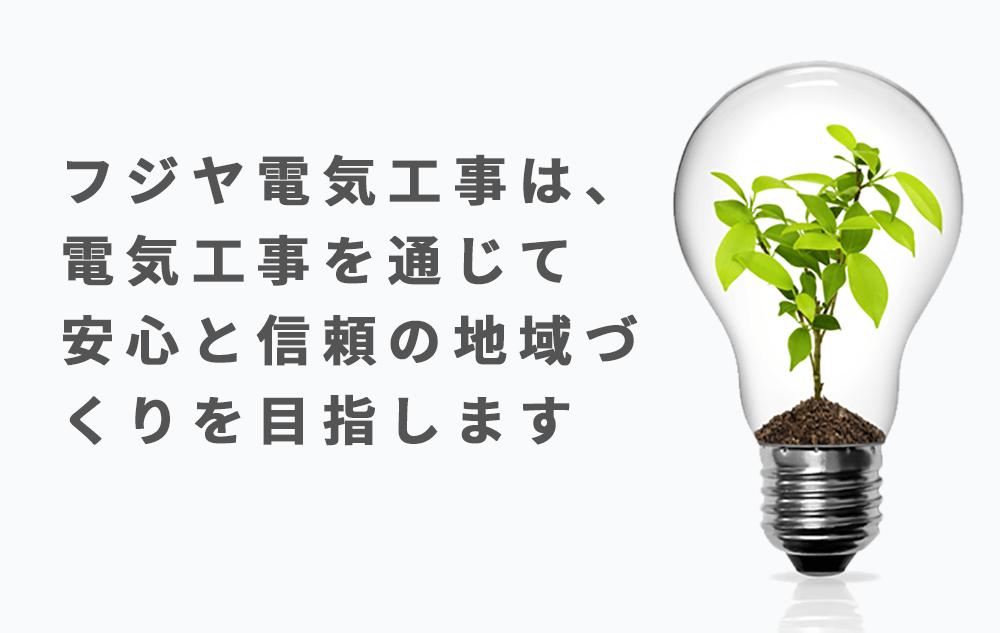 フジヤ電気工事株式会社